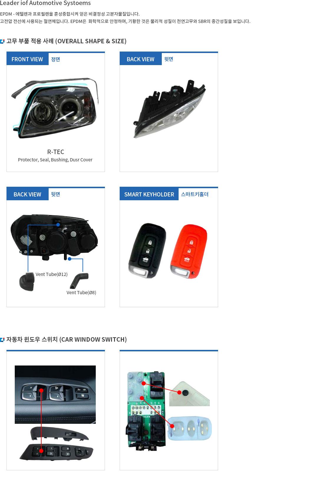 con_11.jpg 차량 부품용
